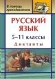 Русский язык 5-11 кл. Диктанты